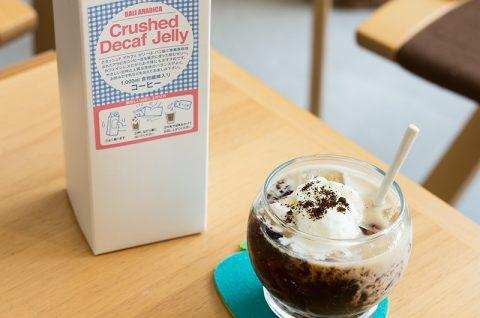 カフェインレスのコーヒーゼリー