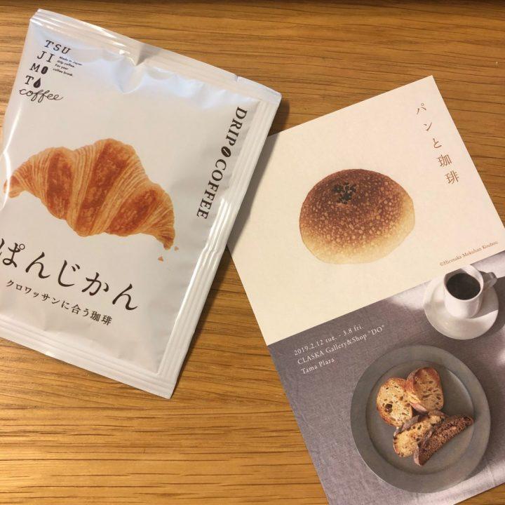 CLASKA パンと珈琲