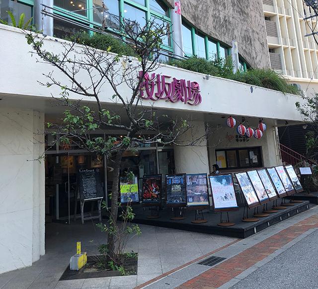沖縄 桜坂劇場