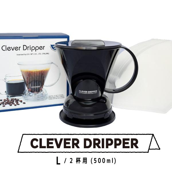 クレバー ドリッパー L