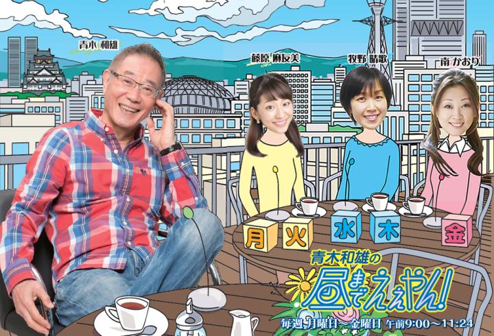 ラジオ大阪 青木和雄の昼までええやん!