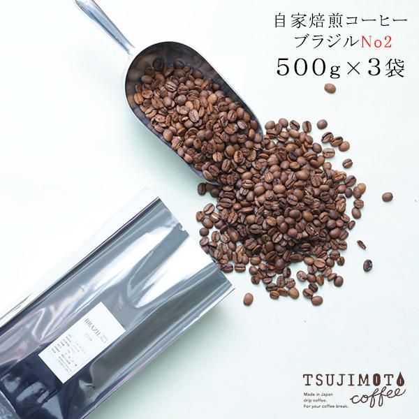 ブラジル no2 コーヒー豆