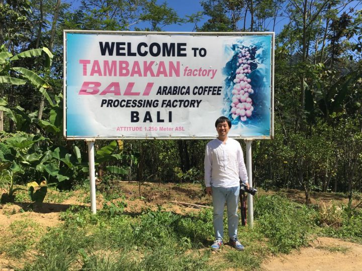 インドネシア バリ島 タンバカン工場