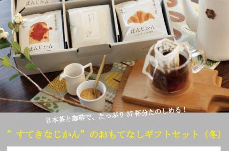 お歳暮にお茶とコーヒーのギフトセット
