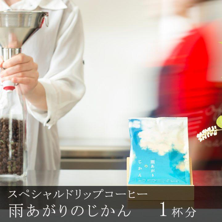 ドリップコーヒー 雨あがりのじかん