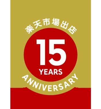 楽天市場15周年エンブレム