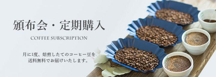 辻本珈琲 スペシャルティコーヒー豆 定期便