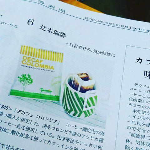 デカフェコロンビア 日本経済新聞掲載