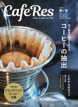 カフェレス コーヒーの抽出 本